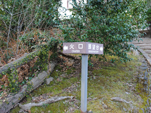 【Kasayama mountain crater and obsercation platform】 10 minutes of walk or 2 minutes of drivinf from Yuzuya Honten